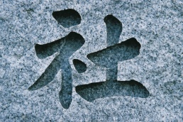 A photo of text carved into a rock in Japan